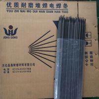 D127耐高温耐磨堆焊条 EDPMn3-15晶鼎耐磨堆焊焊条