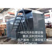 贵阳 小区污水处理 设计安装 厂家沃利克