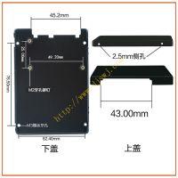 2.5寸SSD固态硬盘金属外壳