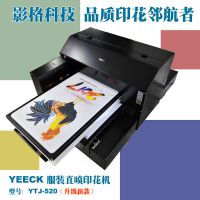 YEECK童装成衣数码直喷印花设备升级新款高精高速服装T恤打印机王
