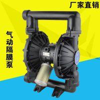 广州气动隔膜泵厂家 1寸2寸废水抽料泵