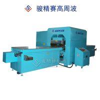 重庆骏精赛机械 自动左右滑台式高周波热合机 30KW可定制型汽车门板高周波塑胶熔接机