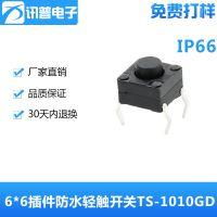 台湾讯普高寿命IP66等级6*6插件式防水硅胶轻触开关TS-1010GD
