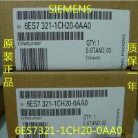 可签合同正品西门子 全新原包装&一年质保 6ES7321-1CH20-0AA0