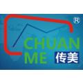 上海传美复印纸