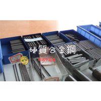 硬质合金 春保钨钢KE8 耐磨耐热钨钢 || 可用于各类车床刀具、钻头