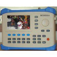 TM中西优质品牌彩色图像监视数字场强仪,升级型号为MS9000A 型号:ZX7M-MS9000A库号