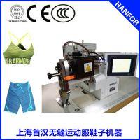 无缝运动服热贴胶膜机器