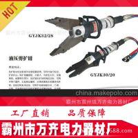 液压剪扩钳KJI-20CB便携式剪扩器