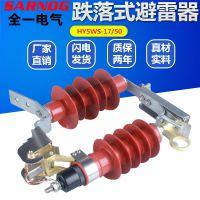 HY5WS-1750DL-TB可卸式氧化锌避雷器10-12KV跌落式YH避雷器