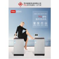 TCL投币洗衣机 XQB65-B01T 6.5公斤投币刷卡无线支付手机支付预约波轮单缸洗衣机