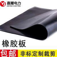 运城原生橡胶黑色绝缘胶垫生产厂_嘉耀电力加厚型绝缘胶垫直销