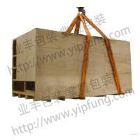 【YIPFUNG】木箱生产厂家供应大型包装箱/机械木箱