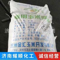 厂家直销玉米淀粉 食品增稠剂添加剂 食用餐饮专用玉米淀粉25Kg