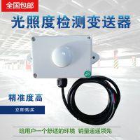 厂家直销室内光照度传感器 车库商场环境检测防护型光照度变送器