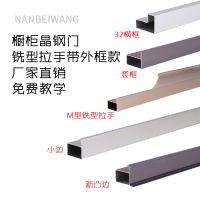 铝合金橱柜晶钢门铝材 带外框款晶钢门铝材安装方便厂家直销