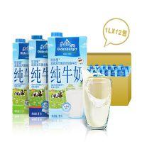 欧德堡 全脂 部分脱脂(低脂)牛奶 纯牛奶 1L*12盒 德国进口纯牛奶
