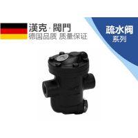 进口倒吊桶式疏水阀,德国原装知名品牌推荐