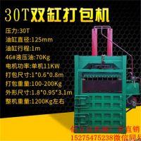 鸿运YD-30型立式废纸箱液压打包机全国销售统一价