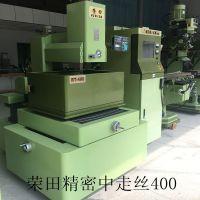 供应台湾荣田厂家 智能型走丝线/切割机床RT400V 高精密款