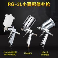 台湾明丽正品喷枪RG-3L 小型专用丸吹喷枪 汽车修补喷漆枪