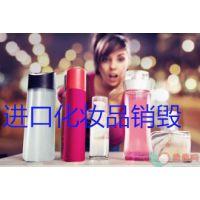更环保的化妆品销毁单位,上海哪家护肤品彩妆香水焚烧
