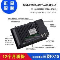 中达优控触摸屏PLC一体机 4.3寸一体机MM-20MR-6MT-430A-FX-F厂家直销 买十送