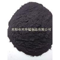 兴华锰制品供应30-75%含量二氧化锰粉18973439240
