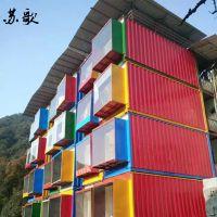 高品质集装箱改造旅馆、客栈、酒店专业设计定制 多功房屋设计可定制