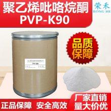 荣禾 聚乙烯吡咯烷酮PVPK90 K90 PVPK90 聚维酮生产厂家 聚维酮 荣禾新材料