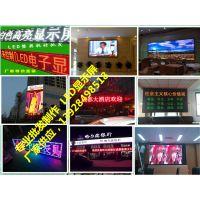 四川地区户外全彩LED显示屏定制 高清彩色LED显示屏厂家