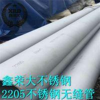 2205无缝不锈钢管 2205材质不锈钢无缝管生产厂家