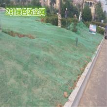 工程防尘网 盖土用绿网 覆盖材料网
