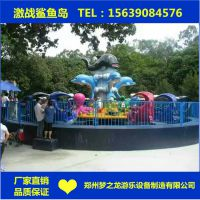 郑州梦之龙激战鲨鱼岛游乐设备低价销售