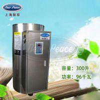 上海新宁商业电热水器NP300-96容积300升功率96千瓦热水炉