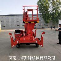 供应曲臂式升降平台移动式高空作业车产地货源质量可靠