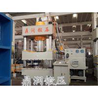 山东鼎润锻压机械出售630吨四柱液压机化粪池液压机油压机YQ32-630T