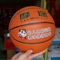 摩途正品篮球 儿童幼儿园4号篮球