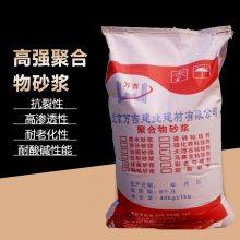 内蒙赤峰市聚合物加固砂浆厂家价格