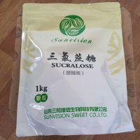 甜味剂三氯蔗糖厂家直销正品保证