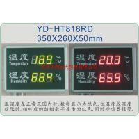 TM 中西原厂双色报警温湿度显示屏/工业用温湿度报警器 型号:YD23-YD-HT818RG