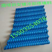 蓝色PVC圆形冷却塔填料 玻璃钢逆流圆塔专用 也称写交错填料 品牌华庆