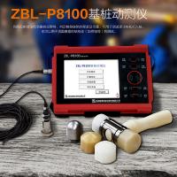 ZBL-P8100基桩动测仪丨天津智博联检测基桩完整性仪器
