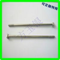 特长不锈钢螺杆 佛山不锈钢螺丝定做 江门螺丝批发 加工 定做