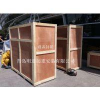定做出口木箱包装(免熏蒸LVL木板或要熏蒸的实木板),普通木箱包装、真空包装等