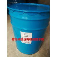 青岛卓能达FSD104有机硅防水剂,厂家直销全国可发货,立足山东面向全国