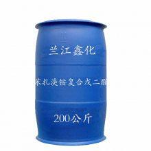 水产畜禽原料 苯扎溴铵复合戊二醛 量大价优 兰江鑫化厂家供应