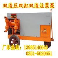 陕西铜川隧道专用液压双液注浆机生产厂家