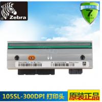 全新原装正品Zebra 105SL 300dpi条码机打印头标签打印机配件印字