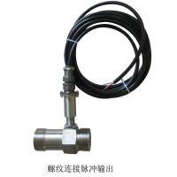 广东液体流量计,LWGY涡轮流量传感器,涡轮流量水表 铭鸿仪表